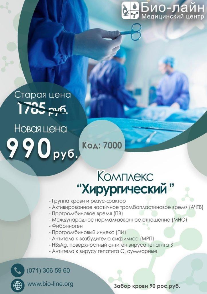 Медицинский центр Био-Лайн 1 TCivX6emo1s