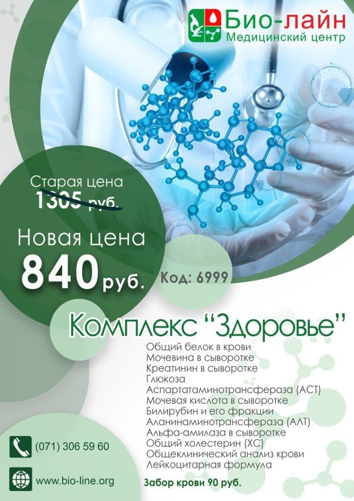 Медицинский центр Био-Лайн 23 eJSKX12ugaY