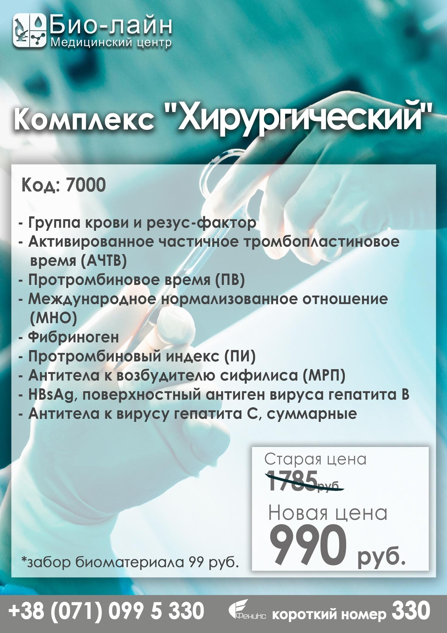 Медицинский центр Био-Лайн 19 jshb8m7oqr4