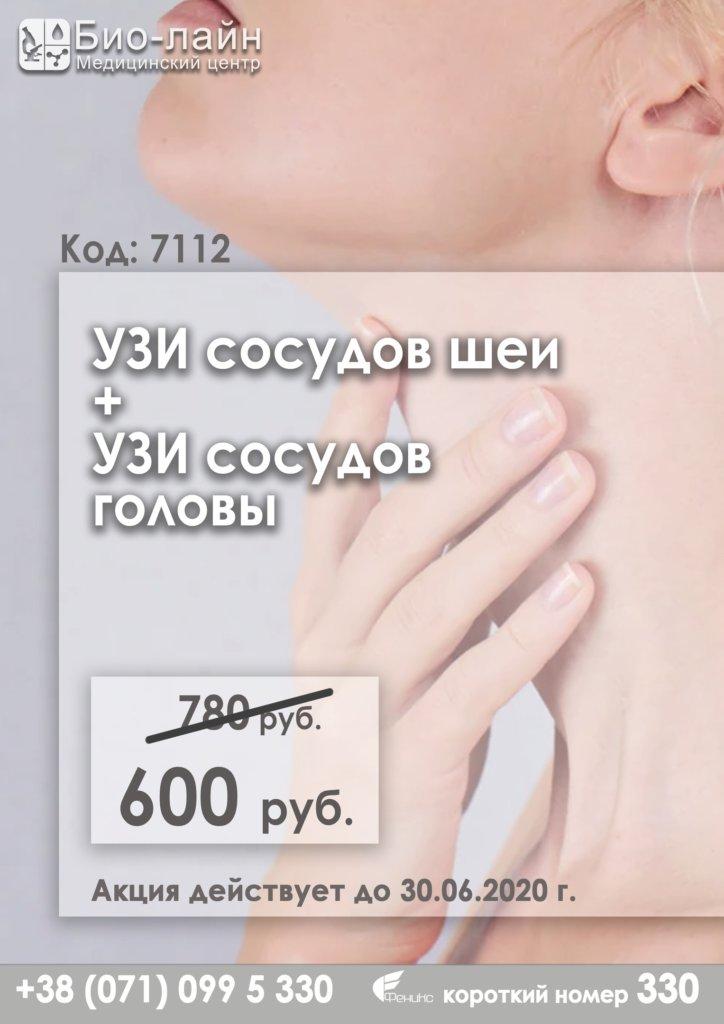 Медицинский центр Био-Лайн 15 jtkgk5r2380
