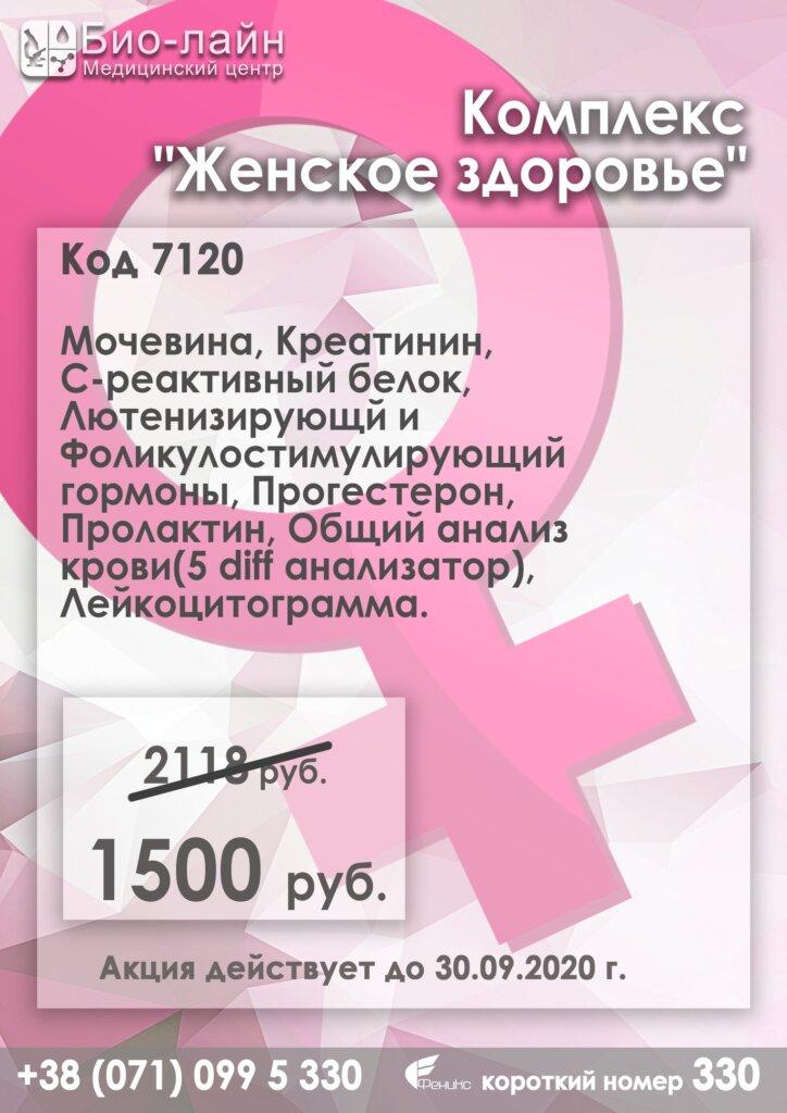 Медицинский центр Био-Лайн 15 i vazi2snvs