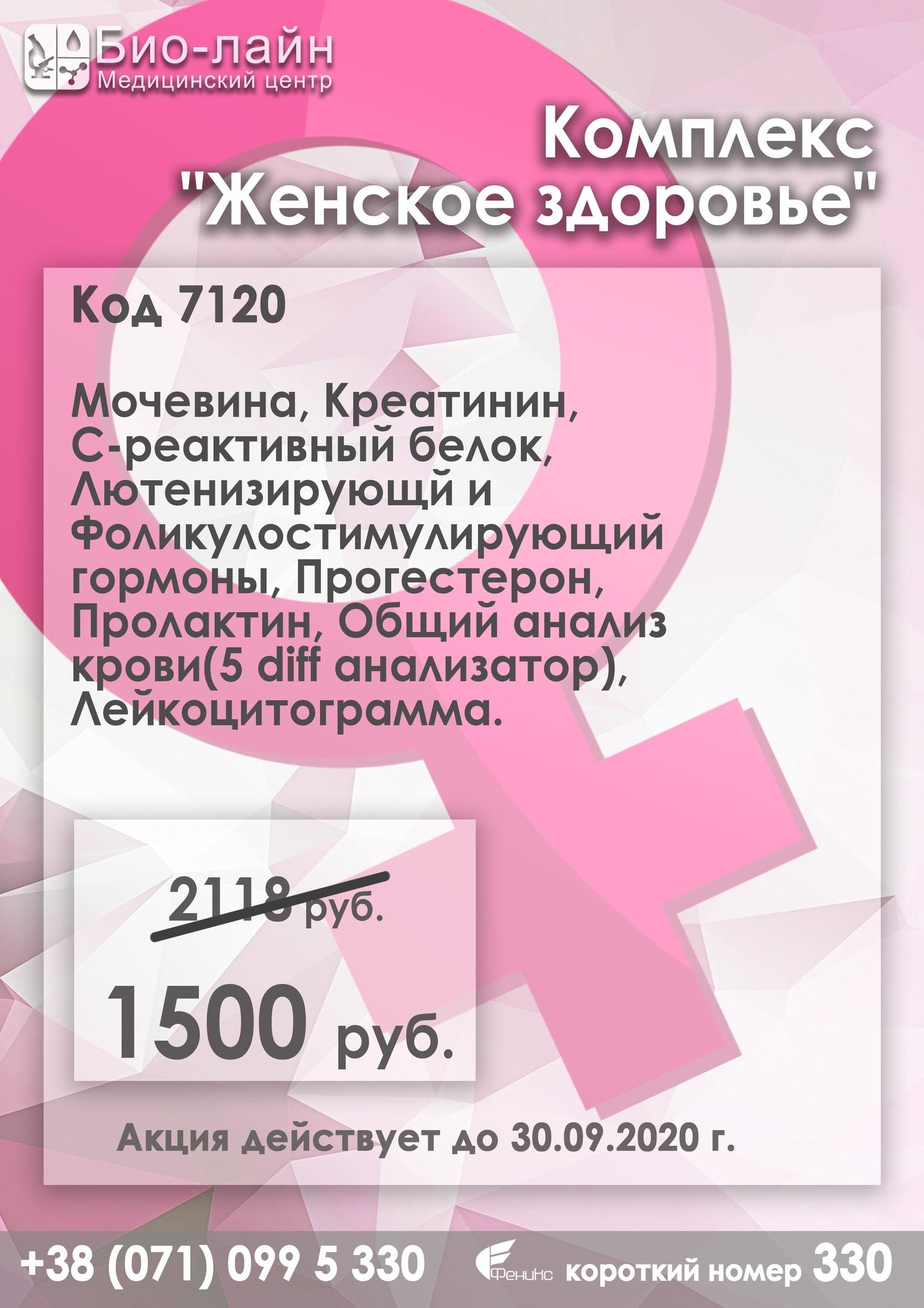 Медицинский центр Био-Лайн 5 i vazi2snvs