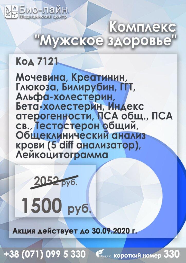 Медицинский центр Био-Лайн 17 pt0pqbmrxhy