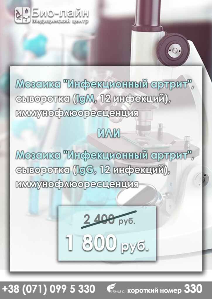 Медицинский центр Био-Лайн 19 6xbfsyfuv 0