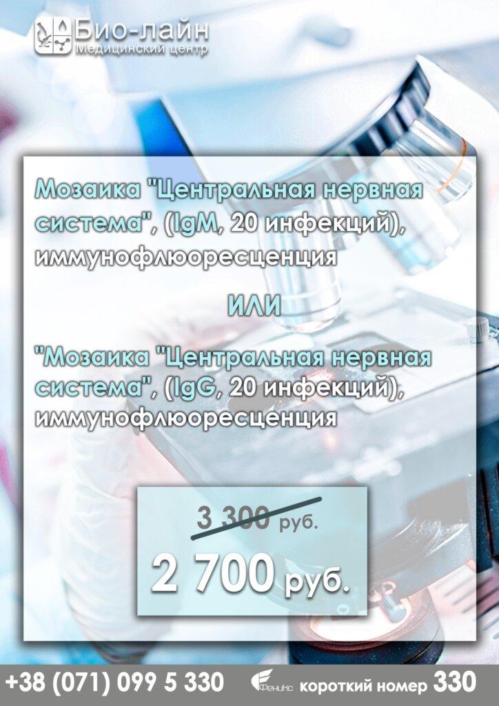 Медицинский центр Био-Лайн 21 bwwztjz35rw