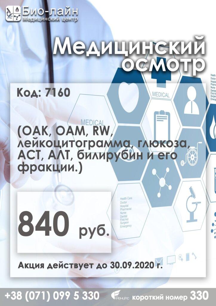 Медицинский центр Био-Лайн 27 80hzwksu 8i