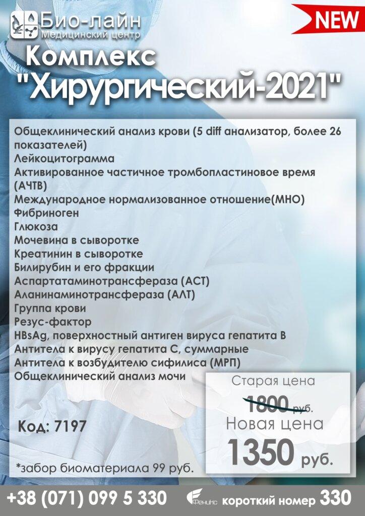 Медицинский центр Био-Лайн 1 b7kzcxgtcte