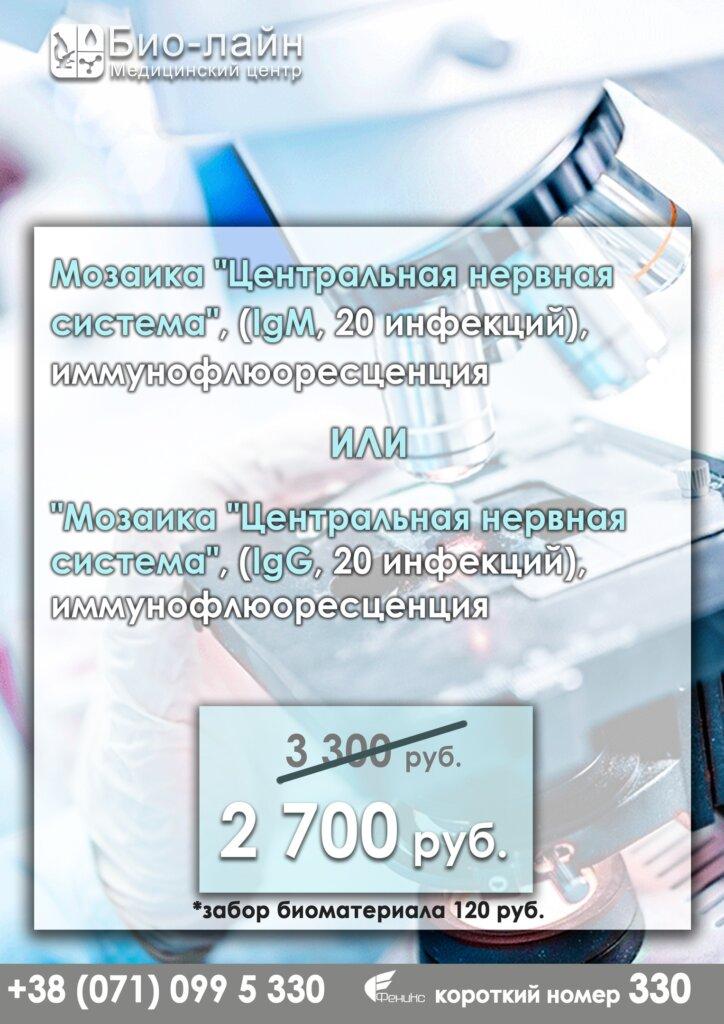 Медицинский центр Био-Лайн 125 jfcef xyvgg