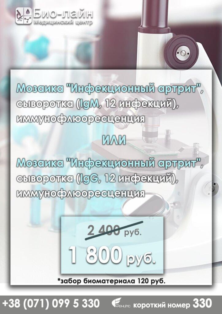 Медицинский центр Био-Лайн 123 nbzretgwhti