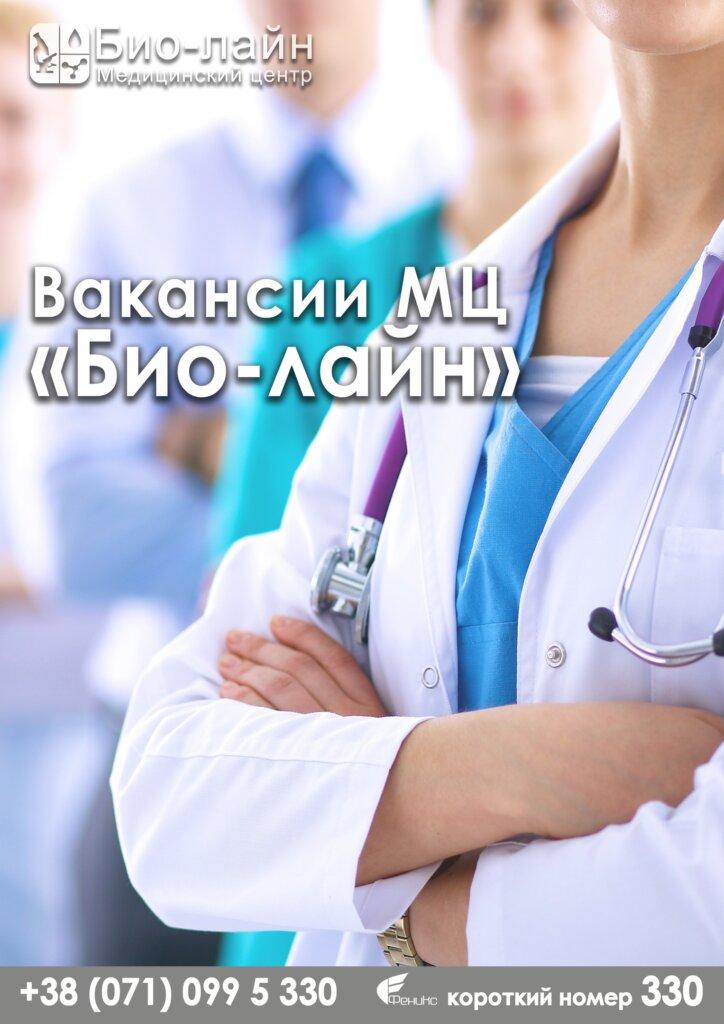 Медицинский центр Био-Лайн 93 5s8daqb77qa