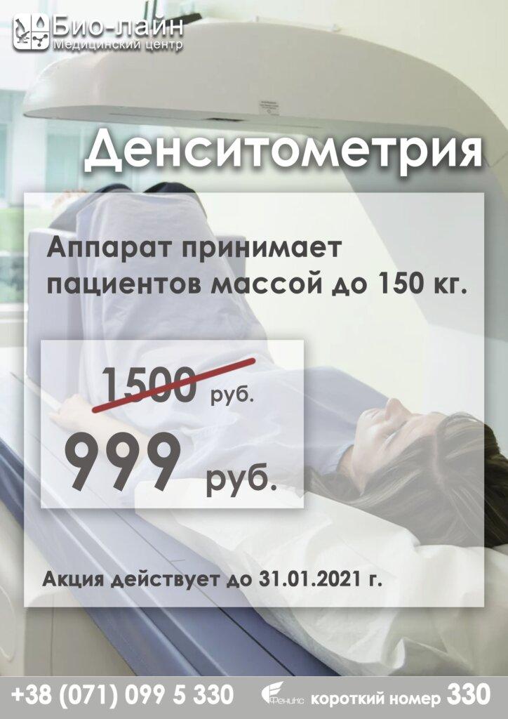 Медицинский центр Био-Лайн 11 kmbrj3 x vo