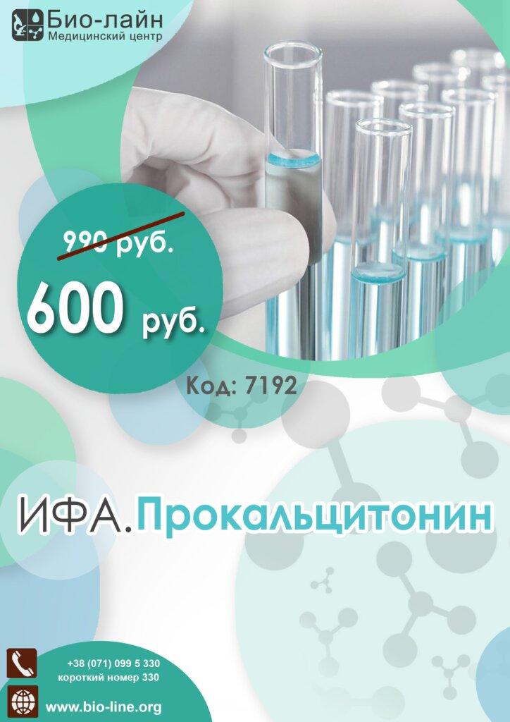 Медицинский центр Био-Лайн 119 mbzgtrv8fxa
