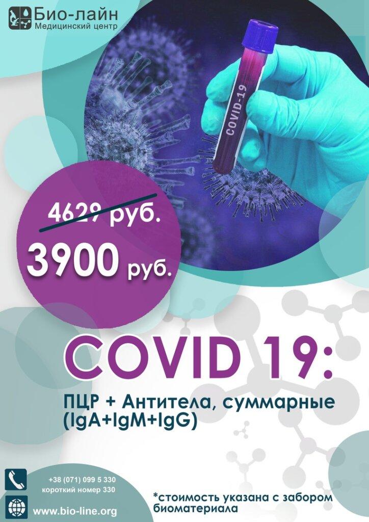 Медицинский центр Био-Лайн 111 renvjprqnam