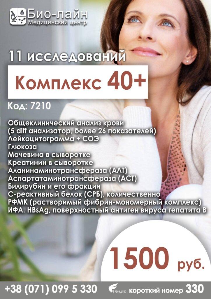 Медицинский центр Био-Лайн 1 skfhhs3avse