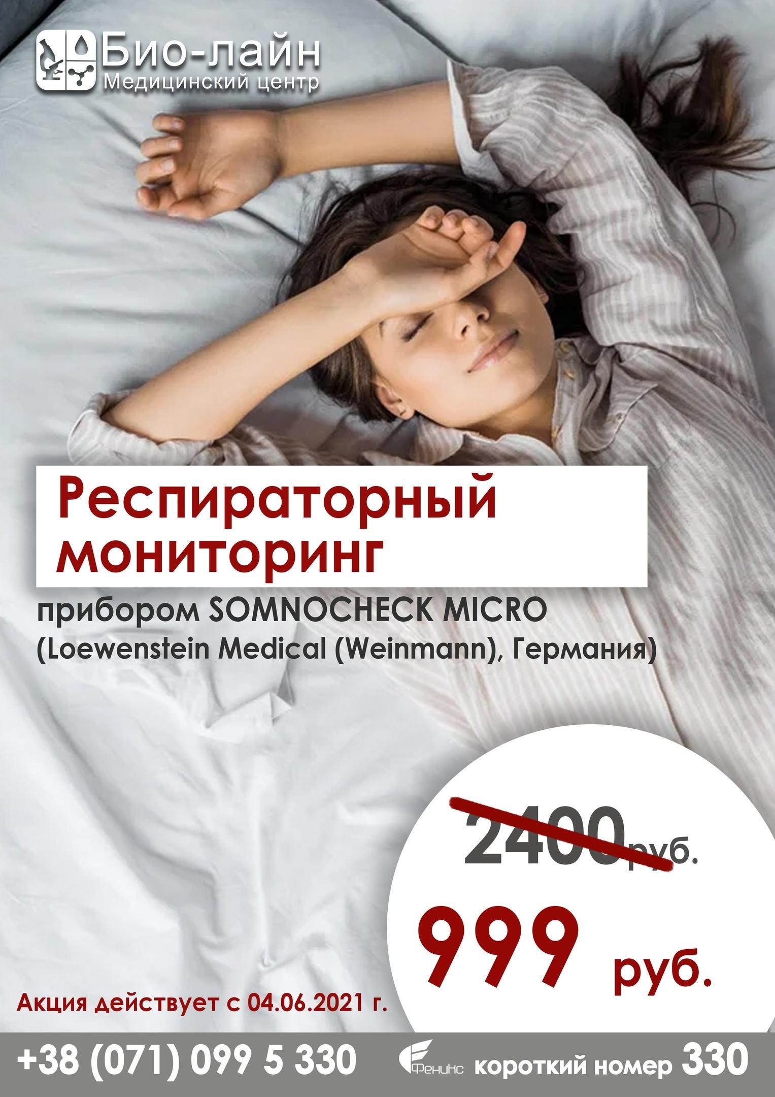 Медицинский центр Био-Лайн 1 oskq9s08roy