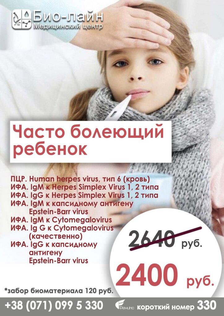 Медицинский центр Био-Лайн 89 ca6 vyisp14